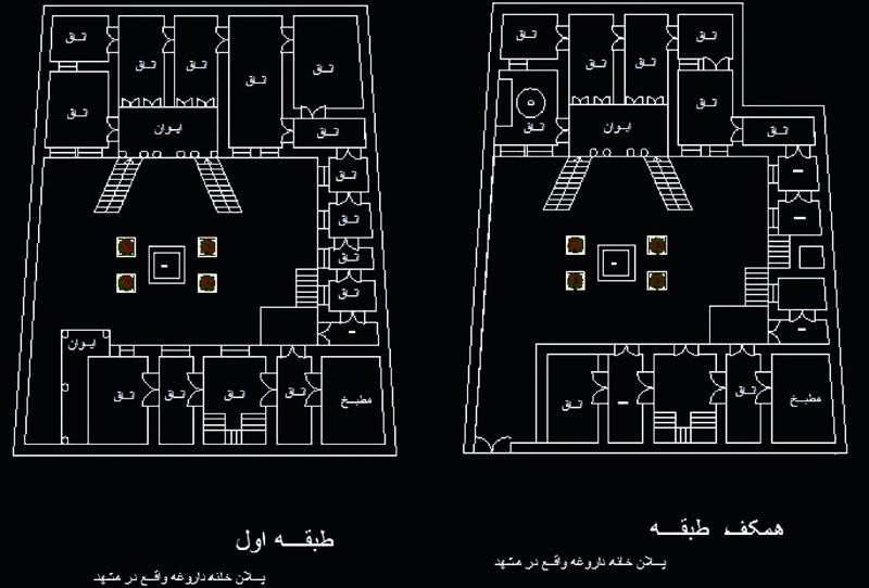 پلان خانه داروغه مشهد,تاریخچه خانه داروغه,خانه تاریخی داروغه