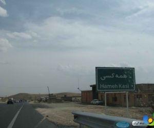 جاذبه های گردشگری همدان,غار همه کسی,غار همه کسی در استان همدان