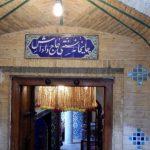 گرمابه حاج داداش زنجان