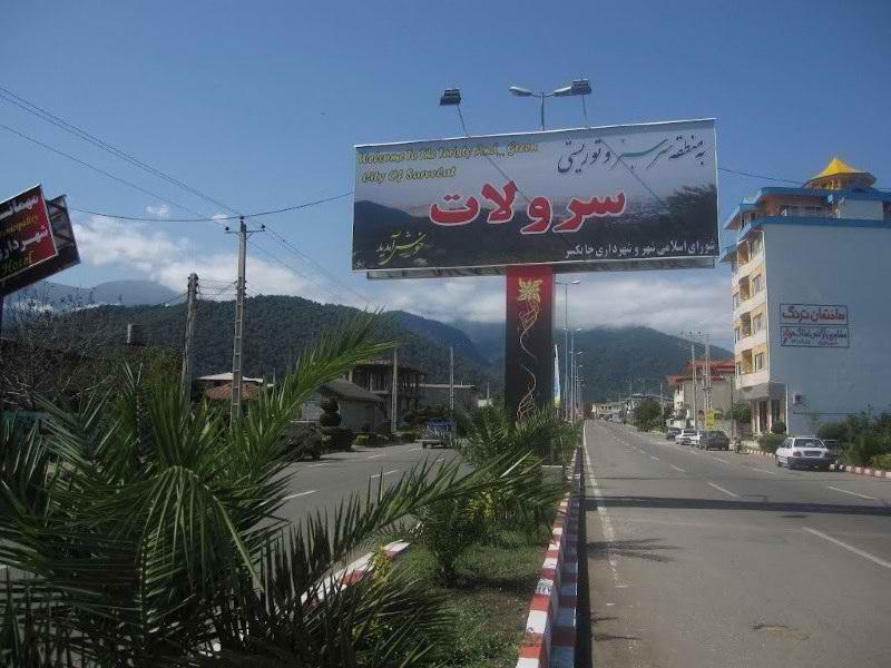 روستای سرولات,روستای سرولات در گیلان,روستای سرولات گیلان