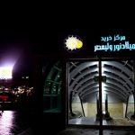 بازار میلاد نور تبریز,پاساژ میلاد نور تبریز,مجتمع تجاری میلاد نور تبریز