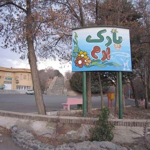 پارک ارم در استان زنجان,پارک ارم زنجان,پارک جنگلی ارم