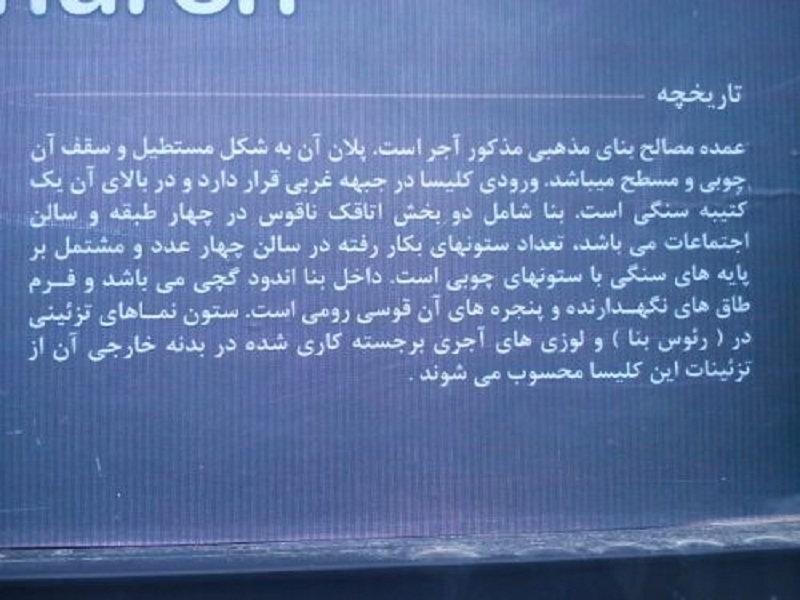 جاذبه های تاریخی استان آذربایجان غربی,کلیسای آده,کلیسای آده استان آذربایجان غربی