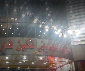 مجتمع تجاری نگین شیراز,مجتمع تجاری نگین فارس شیراز,مجتمع نگین شیراز