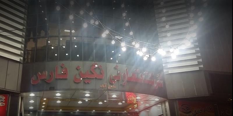 مجتمع نگین فارس شیراز,مراکز خرید شیراز,مرکز خرید نگین شیراز
