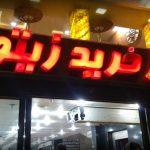 مرکز خرید زیتون اهواز