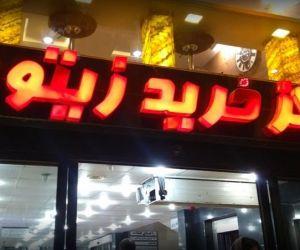آدرس مرکز خرید زیتون اهواز,مجتمع تجاری زیتون اهواز,مراکز خرید زیتون اهواز
