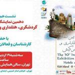 نمایشگاه بین المللی گردشگری کیش
