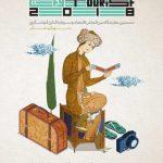 نخستین نمایشگاه بین المللی اقتصاد و سرمایه گذاری گردشگری