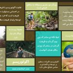 تفاوت اکوتوریسم و طبیعت گردی