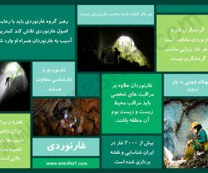 اصول غارنوردی,غارنوردان تازه کار,غارنوردی چیست