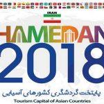نشست سازمان جهانی جهانگردی در همدان