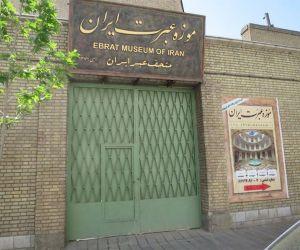 تاریخچه موزه عبرت,موزه عبرت تهران,موزه عبرت تهران آدرس