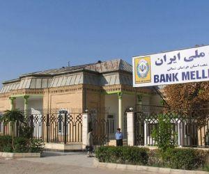 آدرس خانه بانک ملی در بجنورد,تصاویر خانه بانک ملی بجنورد,خانه بانک ملی بجنورد