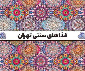 اشکنه اسفناج,اشکنه اسفناج تهرانی,چلوکباب ایرانی